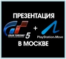 GT5+PS Move Presentation in Moscow
