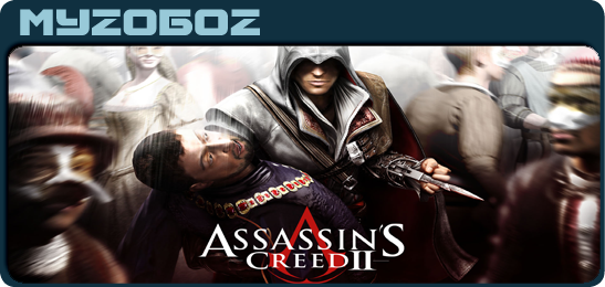 OST Assassin's Creed 2