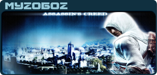 OST Assassin's Creed