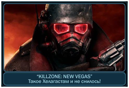 Анонс Fallout: New Vegas на E3