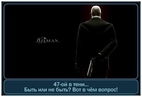 Анонс Hitman 5 на E3