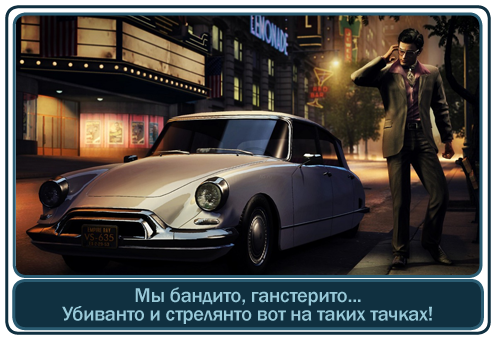 Анонс Mafia II на E3
