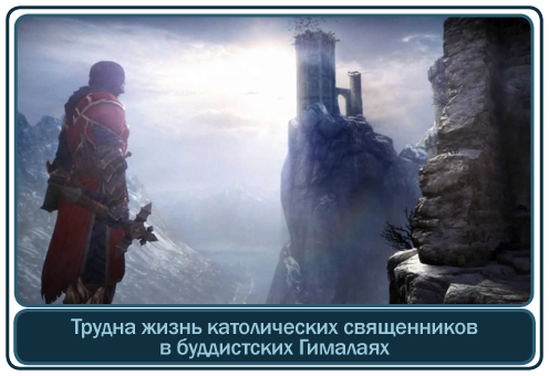 Анонс Castlevania: Lords of Shadow на E3