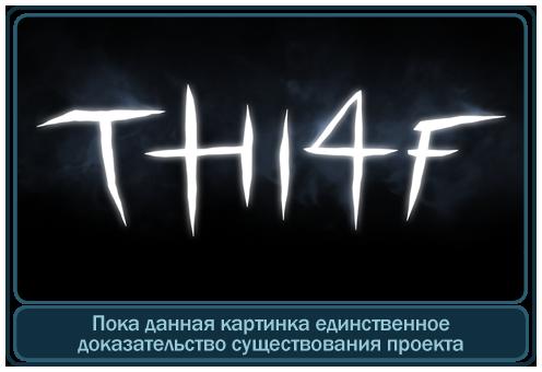 Анонс Thief 4 на E3