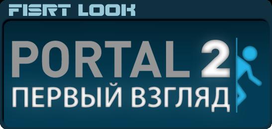 Portal 2 Превью