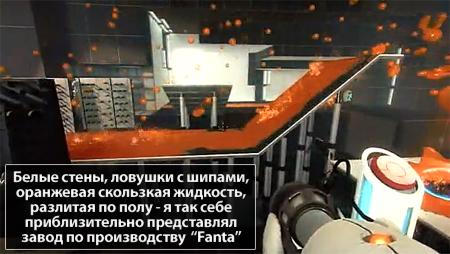 Portal 2 первый взгляд