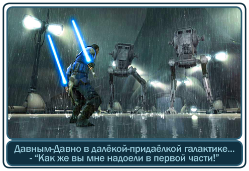 Анонс Star Wars: The Force Unleashed II на E3