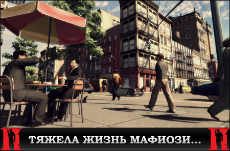 Mafia II Обзор
