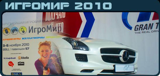 GT5 SONY PS3 Игромир