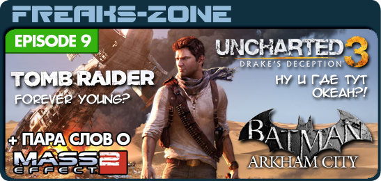 Tomb Raider: Lara Croft Reborn, Batman: Arkham City, Uncharted 3: Drake's Deception, Mass Effect 2