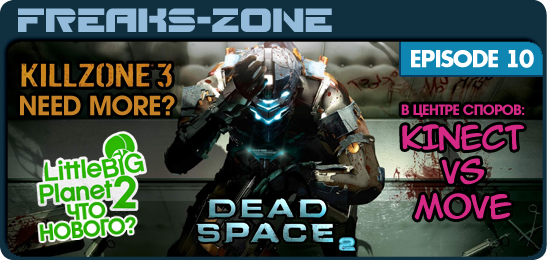 Dead Space 2, LittleBigPlanet 2, Killzone 3, Mass Effect 2 (PS3), EA Sports Active 2, Zumba Fitness, EA Create, Dance Central, Get Fit with Mel B, Your Shape Fitness Evolved, Sports Champions