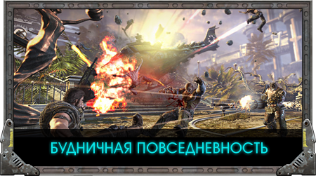 Bulletstorm - Kill with skill