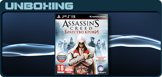 Assassin's Creed: Братство Крови Unboxing