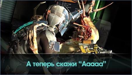 Ревью на Dead Space 2