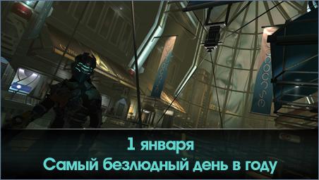 Игра Dead Space 2