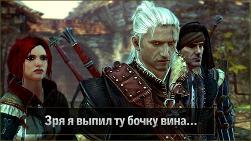 Презентация в Москве CD Projekt RED, The Witcher 2: Assassin's of Kings, Ведьмак 2: Убийцы Королей, ps3zone