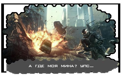Ревью Crysis 2