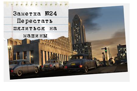Рица L.A. Noire