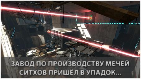 Рецензия Portal 2