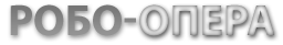Рицуха Portal 2