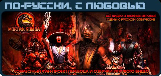Mortal Kombat по-русски