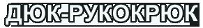 Рецензия Duke Nukem Forever