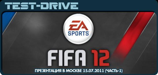 Презентация FIFA 12 в Москве 15.07.2011