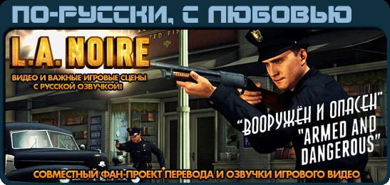 L.A. Noire по-русски