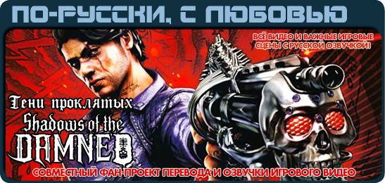 Shadows of the Damned по-русски