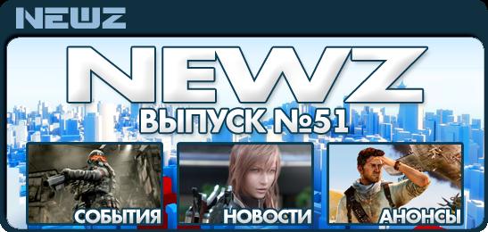 Игровые новости, игровые новости 2011, новости игровой индустрии