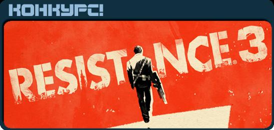Resistance 3, конкурс, Резистенс