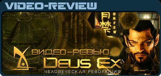 Deus Ex: Human Revolution видео