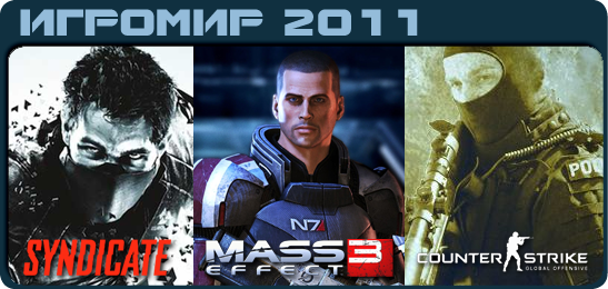 Syndicate, Counter-Strike: Global Offensive и Mass Effect 3