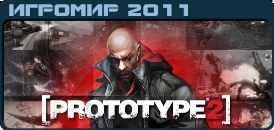 Игромир 2011 Прототайп 2