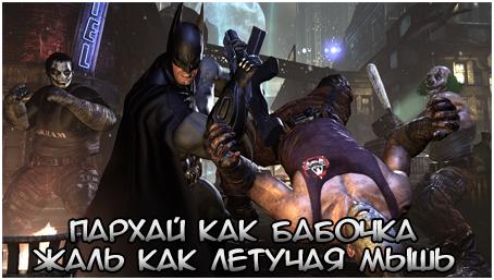 Batman: Arkham City Рецензия