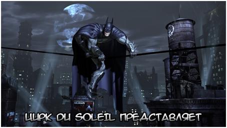 Ревьюшка на Batman: Arkham City