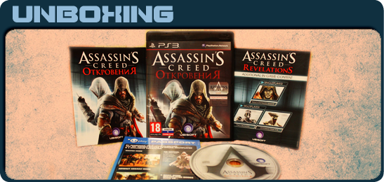 Assassin's Creed: RevelationS Специальное Издание Unboxing
