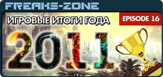 Freaks-Zone №16 подкасты