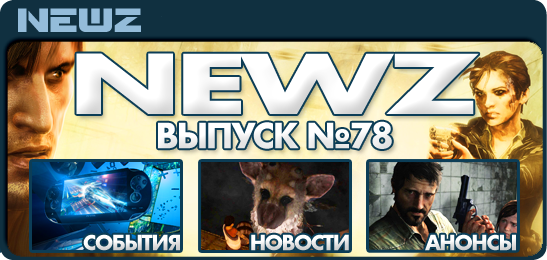 Игровые новости, игровые новости 2012, новости игровой индустрии