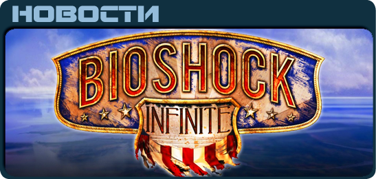 Bioshock 3 Новости