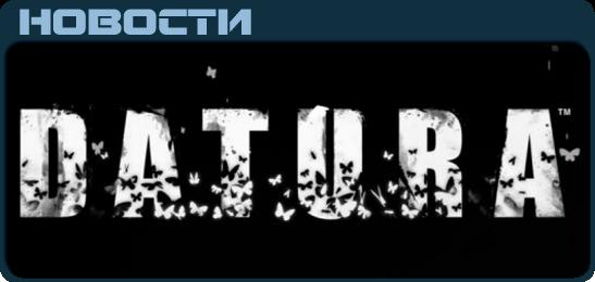 Новости по игре Datura