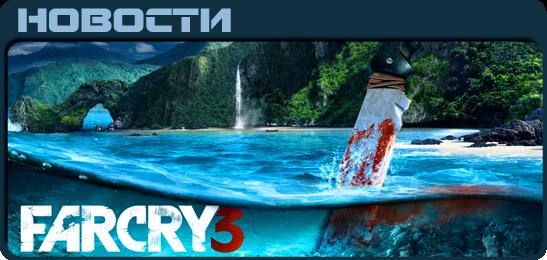 Far Cry News