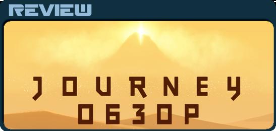 Обзор Journey