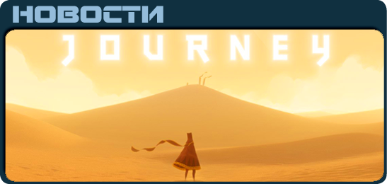 Journey PSN Оценки