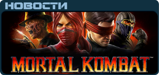 Mortal Kombat Vita News