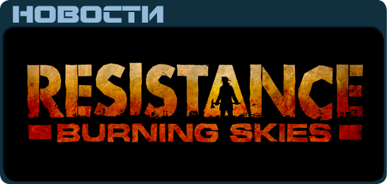 Resistance: Burning Skies News