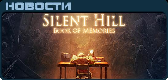 Silent Hill: Book of Memories News
