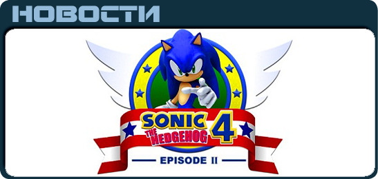 SEGA, Sonic The Hedgehog 4 News