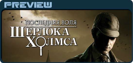 Preview Последняя воля Шерлока Холмса