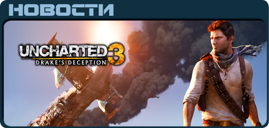 Uncharted 3 News